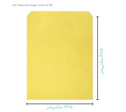 پاکت a4 زرد بسته ۲۵۰ عددی